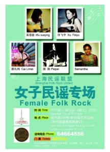 Female Folk Rock